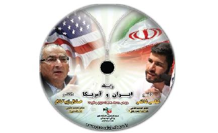 مناظره در مورد رابطه ایران و آمریکا