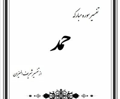 قابل توجه شرکت کنندگان در دوره تدبر در قرآن