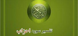 ثبت نام دوره تابستان کلاس های تدبر در قرآن- سوره احزاب