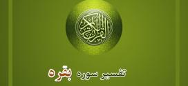 ثبت نام کلاس های تدبر در قرآن- ادامه سوره مبارکه بقره