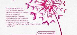 ثبت نام دوره جدید(مهر 97) کلاس های طلیعه حکمت سیر مطالعاتی کتب شهید مطهری (ره)