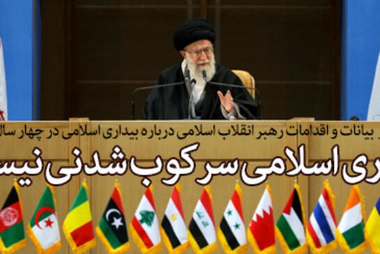 بیداری اسلامی سرکوب شدنی نیست