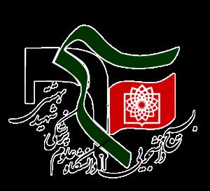 بسیج دانشجویی دانشگاه ع پ شهید بهشتی