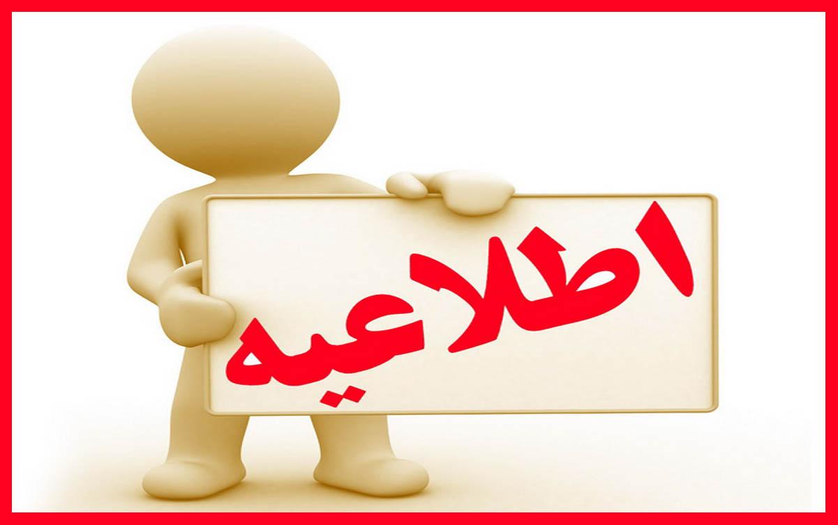 اطلاعیه: زمان و مکان اردو جهادی منتظران مصلح