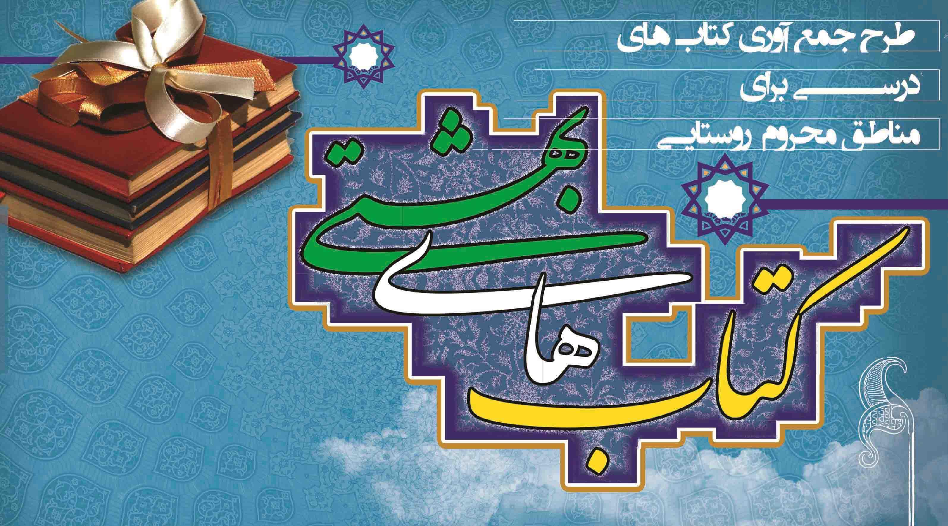 کتاب های بهشتی/ طرح اهدای کتب درسی به مناطق محروم کشور