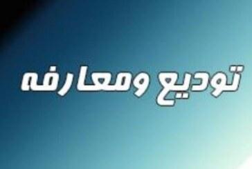 آیین تودیع و معارفه مسئول  واحد خواهران بسیج دانشجویی دانشگاه علوم پزشکی شهید بهشتی (ره)
