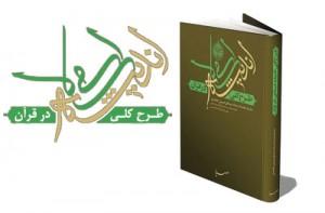 کتاب-طرح-کلی-اندیشه-اسلامی-در-قرآن1