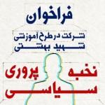 طرح نخبه پروری سیاسی شهید بهشتی