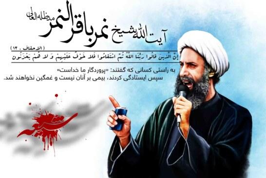 بزرگداشت شهید شیخ نمر