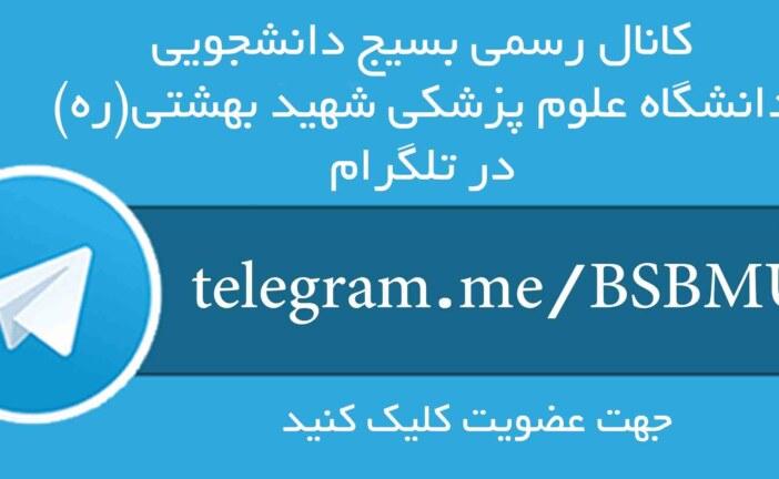کانال رسمی بسیج دانشجویی دانشگاه علوم پزشکی شهید بهشتی(ره) در تلگرام