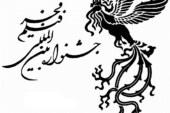 نگاهی اجمالی به جشنواره  فیلم فجر