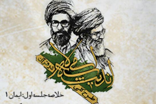 مقرری طرح سیاسی شهید بهشتی+دانلود