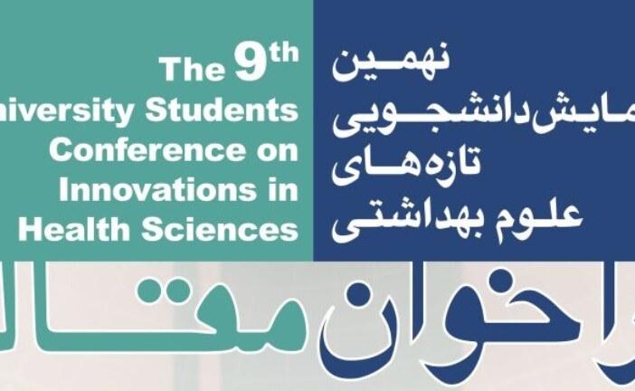 فراخوان مقاله نهمین همایش کشوری تازه های بهداشت به همت بسیج دانشجویی