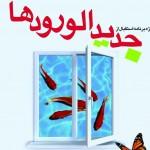 جشن بزرگ جدید الورودهای بهمن 94