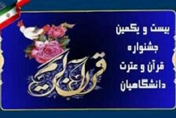 فراخوان ثبت نام مسابقات بیست و یکمین جشنواره قرآن و عترت دانشگاه های علوم پزشکی کشور