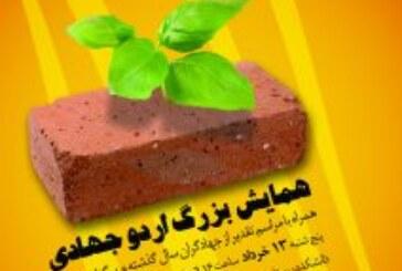 همایش بزرگ اردو جهادی