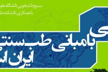 برگزاری کلاس طب سنتی( آشنایی با طب سنتی ایرانی اسلامی)