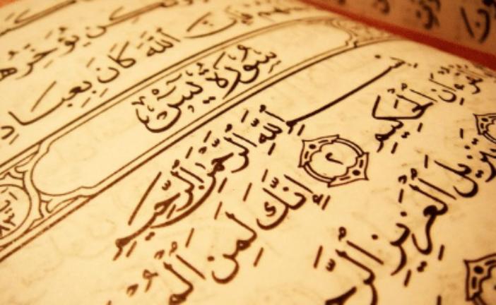 طرح بزرگ قرآنی با محوریت سوره یس