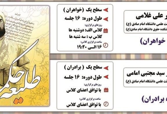 ثبت نام دوره جدید کلاس های طلیعه حکمت و تفسیر قرآن