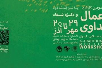 دومین دوره کارگاه های طب اسلامی