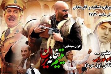 اکران عمومی سینمایی یتیم خانه ایران(خرید بلیط)