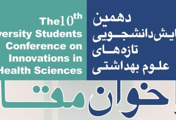فراخوان مقاله دهمین همایش کشوری تازه های علوم بهداشتی