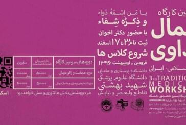 ثبت نام دوره سوم کلاس های طب اسلامی- ایرانی