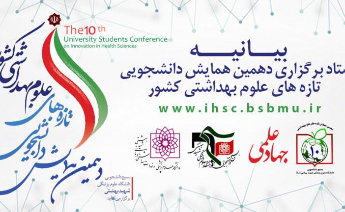 بیانیه بسیج دانشجویی در پایان دهمین همایش دانشجویی تازه های علوم بهداشتی کشور