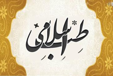دوره فشرده آشنایی با طب ایرانی اسلامی 4