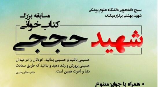 مسابقه بزرگ کتابخوانی به یاد شهید حججی