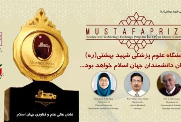 دانشگاه علوم پزشکی میزبان سه دانشمند جهان اسلام