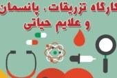 کارگاه تزریقات، پانسمان و علایم حیاتی