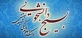 بسیج دانشجویی دانشگاه علوم پزشکی شهید بهشتی(ره) MIVIEZY