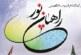 ثبت نام اردوی راهیان نور 1397