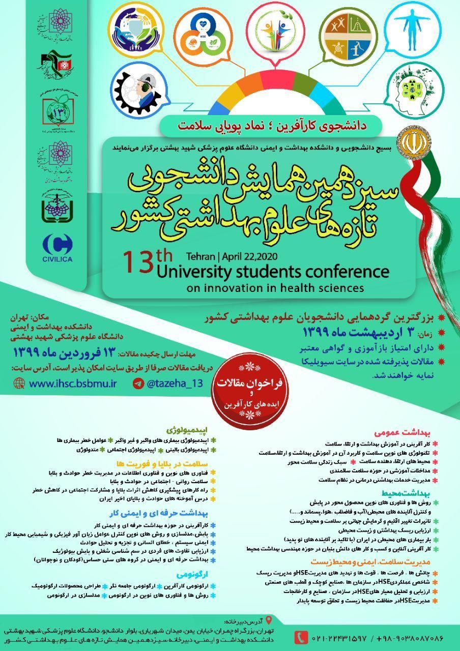 سیزدهمین  همایش کشوری تازه های علوم بهداشتی