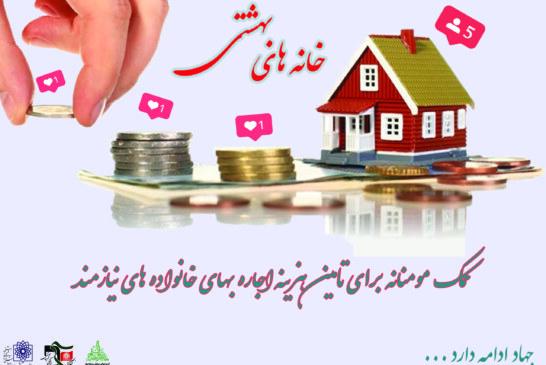 خانه های بهشتی