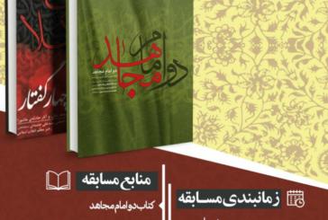 مسابقه کتابخوانی به مناسبت ماه محرم