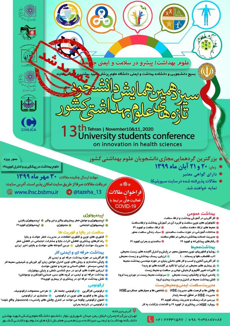 سیزدهمین همایش دانشجویی تازه های علوم بهداشتی کشور