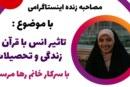 مصاحبه زنده اینستاگرامی با موضوع تاثیر انس با قرآن در زندگی و تحصیلات