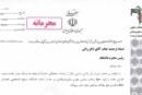 بیانیه مهم بسیج دانشجویی دانشگاه پیرامون جذب اساتید فاقد صلاحیت در دانشگاه علوم پزشکی شهید بهشتی