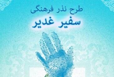 نذر فرهنگی سفیر غدیر