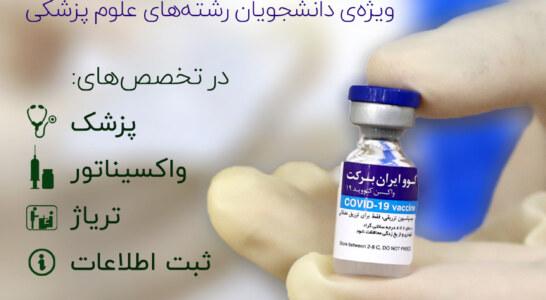 فراخوان همکاری و مشارکت در واکسیناسیون
