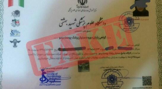 اطلاعیه بسیج دانشجویی دانشگاه علوم پزشکی شهید بهشتی درخصوص جعل گواهیهای دورههای دستیار پزشکی